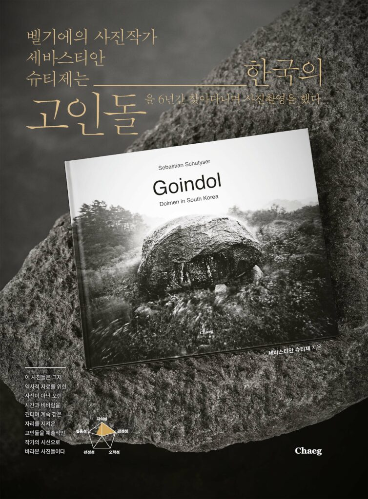 Publication of the Goindol book on dolmen in South Korea by Chaeg editions